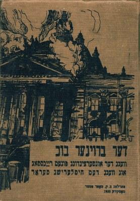 Braunbuch: jiddische Ausgabe IMG
