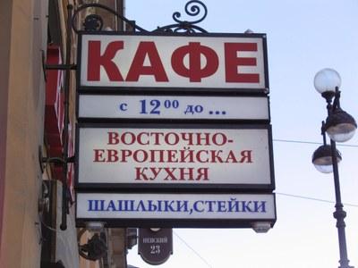"""""""Café, von 12 Uhr bis ..., Osteuropäische Küche, Schaschlik, Steaks"""", St. Petersburg, Farbphotographie, Juni 2012, Photograph: Frithjof Benjamin Schenk."""