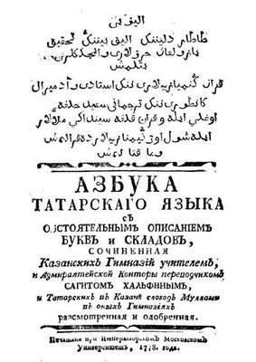 ABC der tatarischen Sprache 1778 IMG